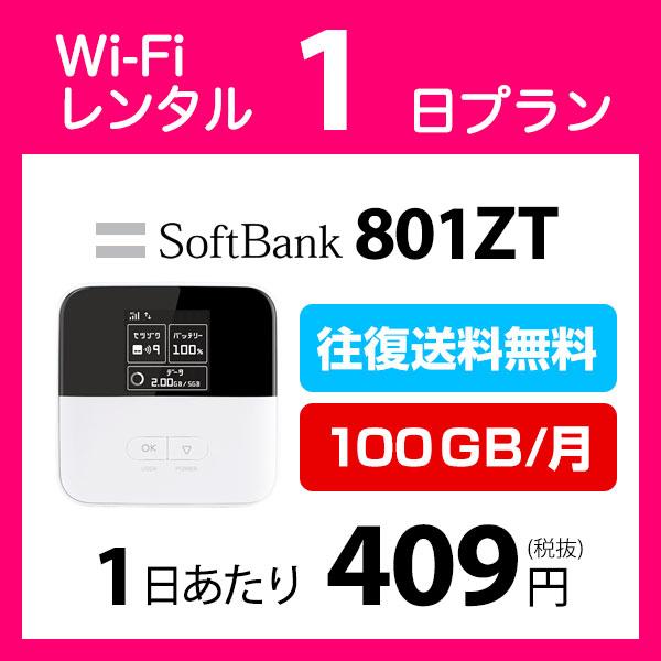 WiFi レンタル 1日 3GB/日 450円 LTE ソフトバンク 801ZT インターネット ポケットwifi 即日発送
