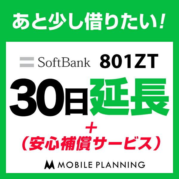 801ZT 30日延長専用(+安心補償) wifiレンタル 延長申込 専用ページ 国内wifi 30日プラン