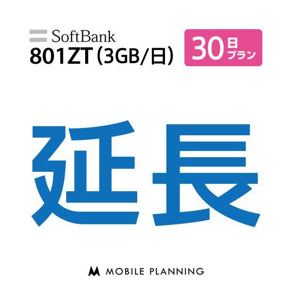 801ZT 30日延長専用 wifiレンタル 延長申込 専用ページ 国内wifi 30日プラン