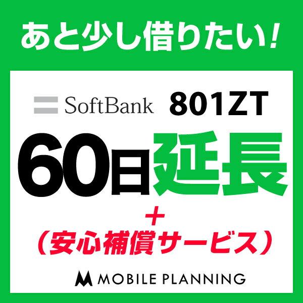 801ZT 60日延長専用(+安心補償) wifiレンタル 延長申込 専用ページ 国内wifi 60日プラン