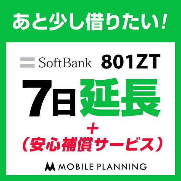 801ZT 7日延長専用(+安心補償) wifiレンタル 延長申込 専用ページ 国内wifi 7日プラン