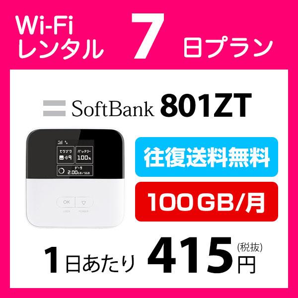 WiFi レンタル 7日 3GB/日 3,200円 LTE ソフトバンク 801ZT インターネット ポケットwifi 即日発送 レンタルwifi