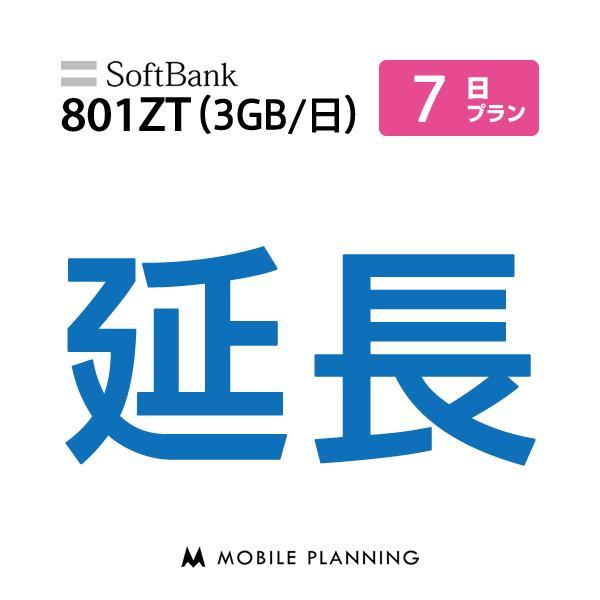 801ZT 7日延長専用 wifiレンタル 延長申込 専用ページ 国内wifi 7日プラン