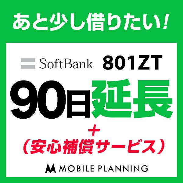 801ZT 90日延長専用(+安心補償) wifiレンタル 延長申込 専用ページ 国内wifi 90日プラン
