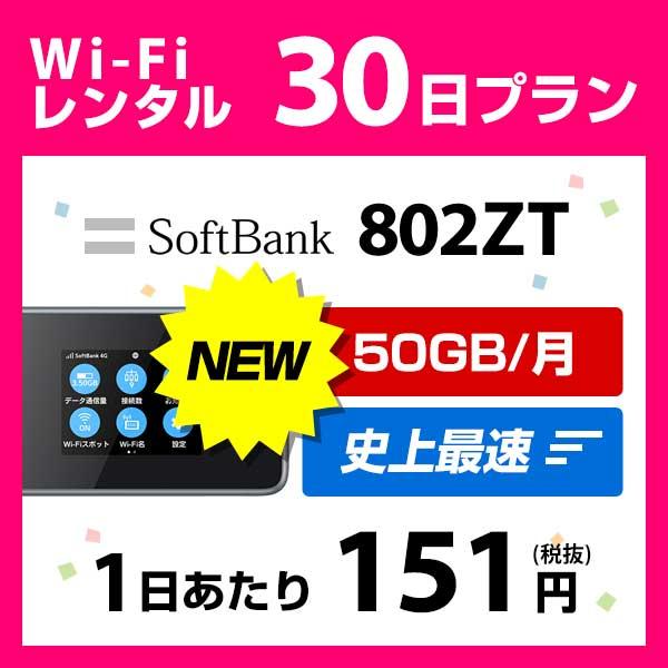 WiFi レンタル 30日 50GB/月 4,980円 LTE 1ヵ月 ソフトバンク 802ZT インターネット ポケットwifi 即日発送 レンタルwifi