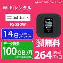 WiFi レンタル 14日 短期 ポケットWiFi 100GB wifiレンタル レンタルwifi Wi-Fi ソフトバンク softbank 2週間 FS030W 3,700円