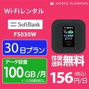 WiFi レンタル 30日 短期 ポケットWiFi 100GB wifiレンタル レンタルwifi Wi-Fi ソフトバンク softbank 1ヶ月 FS030W 4,680円
