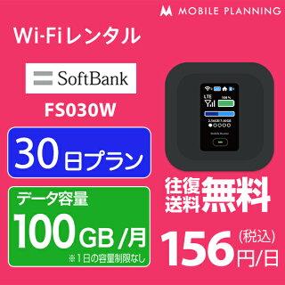 SoftBankPocketWiFiFS030(100GB/月)