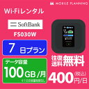 WiFi レンタル 7日 短期 ポケットWiFi 100GB wifiレンタル レンタルwifi Wi-Fi ソフトバンク softbank 1週間 FS030W 2,800円・・・