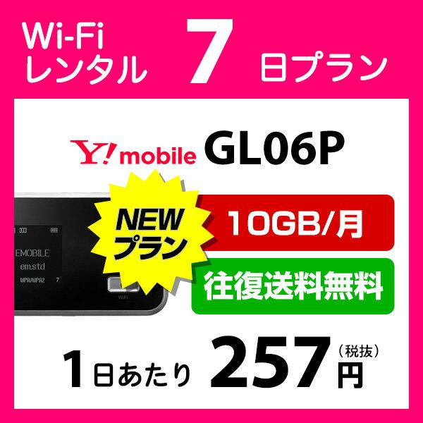 WiFi レンタル 7日 1,980円 往復送料無料 1週間 Y!mobile GL06P(10GB/月) インターネット ポケット wifi 即日発送 レンタルwifi