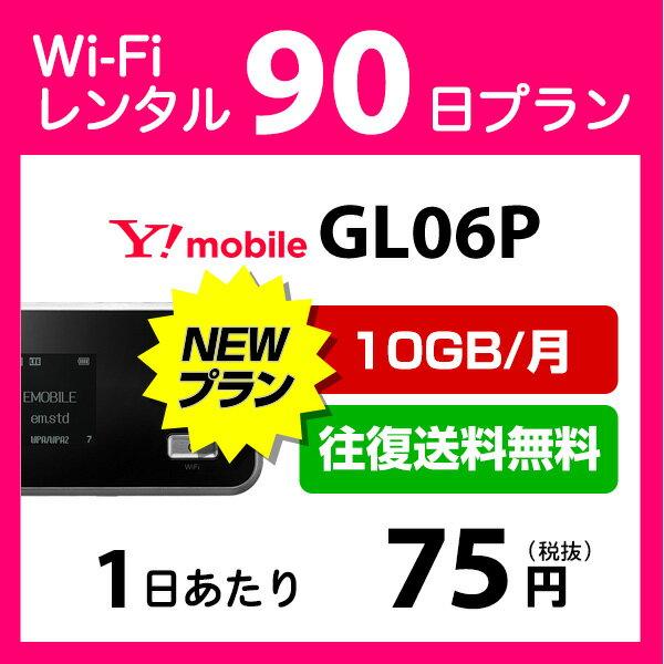 WiFi レンタル 90日 7,500円 往復送料無料 3ヶ月 LTE Y!mobile GL06P(10GB/月) インターネット ポケットwifi 即日発送 レンタルwifi