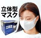 【¥3980・あす楽・在庫有り・即納】立体マスク50枚入りふつうサイズ大人用使い捨て不織布マスク白色ウイルス飛沫花粉#立体型マスク#超立体型マスク♯3Dマスク