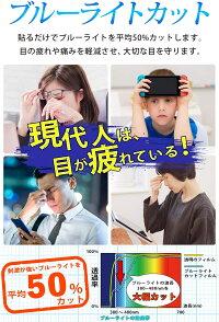 iPhone12iPhone12Pro(6.1インチ)ブルーライトカットガラスフィルム日本製素材ブルーライト軽減強化ガラス保護フィルム【BELLEMOND(ベルモンド)】iPhone12/iPhone12Pro6.1GBLB0117