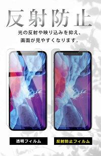 iPhone12ProMax(6.7インチ)アンチグレアガラスフィルム日本製素材反射防止硬度9H指紋防止気泡防止強化ガラス保護フィルム【BELLEMOND(ベルモンド)】iPhone12ProMax6.7GAGB0140