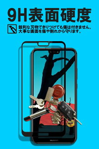 HuaweiP20lite液晶保護フィルムガラスフィルムフィルムファーウェイP20liteフィルムガラスフィルム2.5Dブラックフレーム日本製9H液晶保護フィルム強化ガラスフィルム定形外