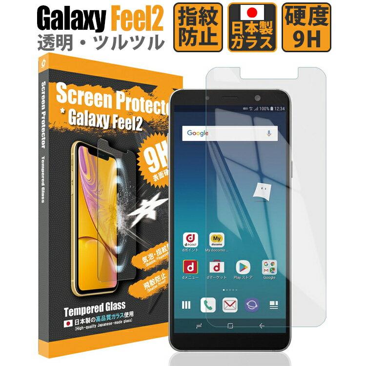 スマートフォン・携帯電話アクセサリー, 液晶保護フィルム Galaxy Feel2 SC-02L feel 2