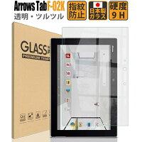 ArrowsTabF-02K保護フィルムガラスフィルム強化ガラスフィルム透明硬度9H0.3mmArrowsTabF-02KGCL