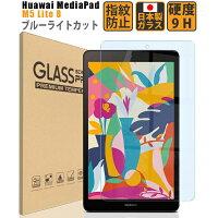 HuaweiMediaPadM5Lite8フィルムブルーライトカットガラスフィルム強化ガラス保護フィルム透明硬度9H0.3mmM5Lite8GBL