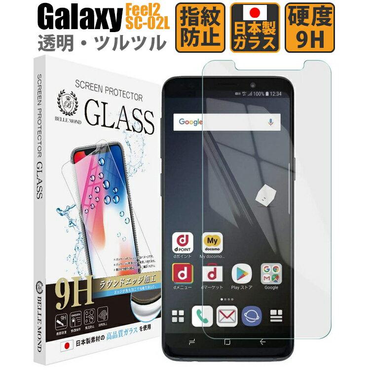 スマートフォン・携帯電話用アクセサリー, 液晶保護フィルム 10OFF15OFFGalaxy Feel2 SC-02L 9H 0.3mm Galaxy Feel2 SC-02L GCL