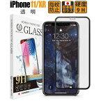 iPhone 11 / iPhone XR ブラックフレーム ガラスフィルム 全面保護 強化ガラス 保護フィルム フィルム 硬度9H 0.3mm iPhone 11/XR CLBK 定形外