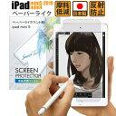 【☆P10倍☆お買い物マラソン】iPad mini5 min