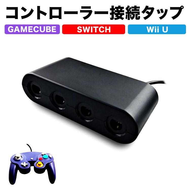 Switch ゲームキューブコントローラー 接続タップ Switch PROコントローラー スイッチ コントローラ WiiU コントローラー Wii U PRO コントローラー 定形外