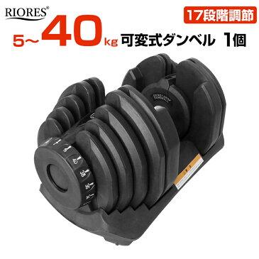 【送料無料】RIORES 可変式ダンベル40kgx1個/エクササイズフィットネスダイエットストレッチ鉄アレイダンベルセットトレーニングシェイプアップダイエット ダンベル 40kg 男性 可変式 安全 40キロ アジャスタブルダンベル