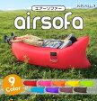 [送料無料] Air Sofa エアソファー エアソファ アウトドア ポータブルエアソファー ビーチ キャンプ フェス プール RIORES Air Sofa Airsofa raybag Lamzac 【REV】[k]