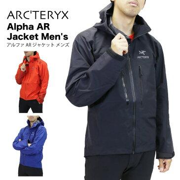 2018 S/S Arc'teryx Alpha AR Jacket Men's / アークテリクス ジャケット アルファ エーアール メンズゴアテックス 登山 シェル アウター GORE-TEX Pro 軽量 アウトドア キャンプ 並行輸入品