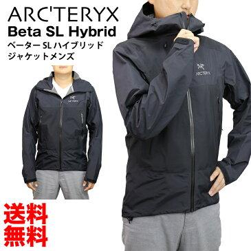 【エントリーでポイント5倍♪】Arc'teryx Beta SL hybrid Jacket Men's / アークテリクス ベータ エスエル ジャケット メンズゴアテックス 登山 シェル アウター GORE-TEX Pro 軽量 アウトドア キャンプ 並行輸入品