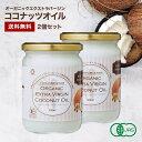 【500mlx2本】安心の有機JAS認定品! ココナッツオイ