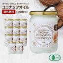 【500mlx12本】安心の有機JAS認定品! ココナッツオ