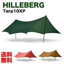 送料無料ヒルバーグHILLEBERG Tarp10XPタープ...