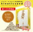 【訳あり箱つぶれ品】【送料無料】キネティックサンド kinetic Sand 5kg 室内用お砂遊び [k]【REV】