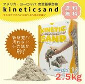 キネティックサンド2.5kg砂遊び汚れない室内用砂場キッズ男の子女の子