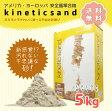 【送料無料】キネティックサンド kinetic Sand 5kg 室内用お砂遊び [k]