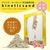 キネティックサンド5kg砂遊び汚れない室内用砂場キッズ男の子女の子