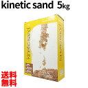 送料無料キネティックサンド kinetic Sand 5kg...