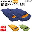 寝袋 お得な2個セット 洗える シュラフ スリーピングバッグ...