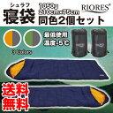 【送料無料】寝袋 お得な2個セット シュラフ 【送料無料】 ...