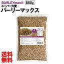 スーパー大麦 バーリーマックス 850g 食物繊維が大麦の2倍 糖質 制限 オフ ダイエット 大腸 大腸活 押し麦 もち麦 雑穀 雑穀米 フルクタン βーグルガン 腸内フローラ 送料無料
