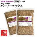 スーパー大麦 バーリーマックス 1.7kg (850g×2袋) 食物繊維が大麦の2倍 糖質 制限 オフ ダイエット 大腸 大腸活 押し麦 もち麦 雑穀 雑穀米 フルクタン βーグルガン 腸内フローラ 送料無料