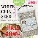 【ゆうメール送料無料】ホワイトチアシード 大容量1kg チア...