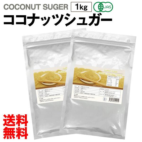 商品 有機JAS認定オーガニックココナッツシュガー大容量1kg(500g×2袋セット)スリランカ産低GI砂糖無添加無漂白粉末お