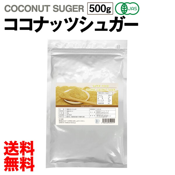 商品 有機JAS認定オーガニックココナッツシュガー大容量500gスリランカ産低GI砂糖無添加無漂白粉末お徳用ココナツ椰子の実甘