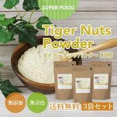 【ゆうメール送料無料】タイガーナッツ150g皮なしタイプカヤツリグサ塊茎