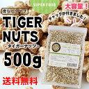 [予約販売]【ゆうメール送料無料】タイガーナッツ 皮なし 大容量500g(チュハ/chufa/カヤツリグサ塊茎/けいこん)