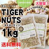 【ゆうメール送料無料】タイガーナッツ 1kg 皮なし 大容量 [500g x 2袋セット](チュハ/chufa/カヤツリグサ塊茎/けいこん)美容 栄養 サプリ 肌荒れ