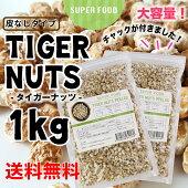 【ゆうメール送料無料】タイガーナッツ500g皮なしタイプカヤツリグサ塊茎