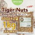 【ゆうパケット送料無料】タイガーナッツ 1kg 皮なし 大容量 [500g x 2袋セット1](チュハ/chufa/カヤツリグサ塊茎/けいこん)【REV】[sf]
